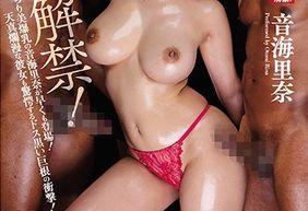Rina Otomi